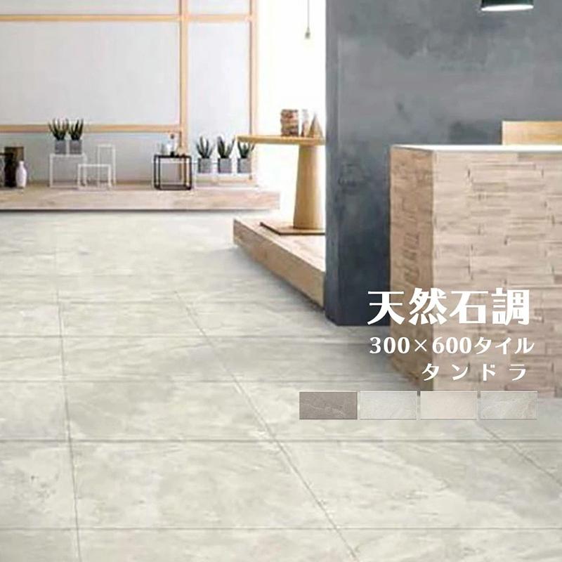タイル 300×600 大理石調 玄関床・屋外床用 タンドラ (アンチスリップ) 8枚入り |GOOD TILE SHOP