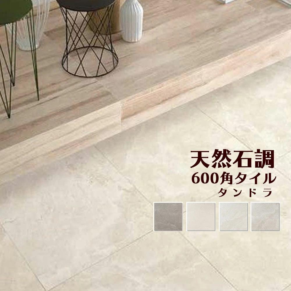 タイル 600角 大理石調 玄関床・屋外床用 タンドラ アンチスリップ